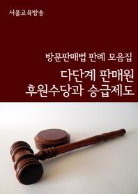 다단계 판매원 후원수당과 승급제도 (방문판매법 판례 모음집)