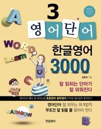 모바일 영어단어장. 3: 영어단어 한글영어 3000, 영어단어책 영단어암기법과 외우기
