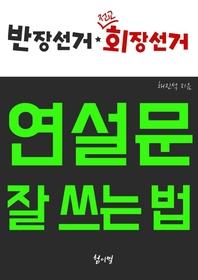 반장선거 전교회장선거 연설문 잘 쓰는 법