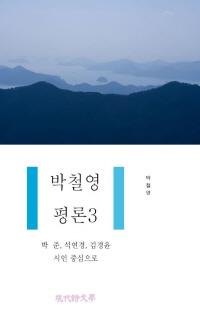 박철영 평론 3 - 박준, 석연경, 김경윤 시인 중심으로