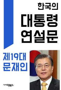한국의 대통령 연설문 : 제19대 문재인 대통령