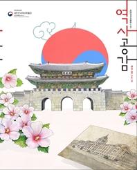 대한민국역사박물관 역사공감 제20-3호, Vol.29
