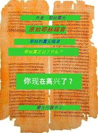 Jesus的實福音 (The Real Jesus Gospel : Chinese language) 原始Jesus福音 (Original Jesus Gospel : Chinese language)
