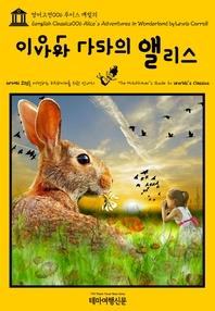 영어고전006 루이스 캐럴의 이상한 나라의 앨리스(English Classics006 Alice's Adventures in Wonderland