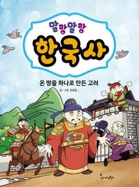 말랑말랑 한국사 온 땅을 하나로 만든 고려