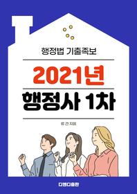 2021년 행정사- 행정법 기출족보