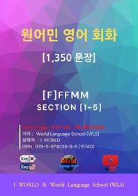 원어민 영어 회화 1,350문장 Type : [F] F F M M, Section 1~5