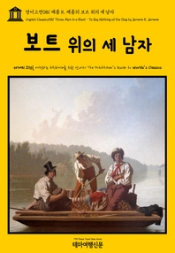 영어고전081 제롬 K. 제롬의 보트 위의 세 남자(English Classics081 Three Men in a Boat : To Say Nothin