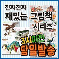 진짜진짜 재밌는 그림책 19권세트 양장본 최신개정판 [부즈펌] 초등과학동화