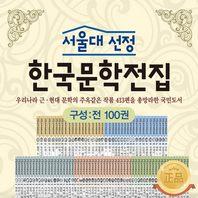 [헤르만헤세] 서울대 선정 한국문학전집 (전100권)