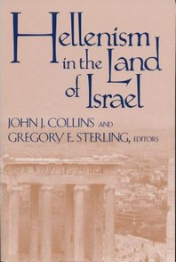 Hellenism in Land of Israel