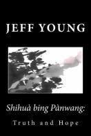 Shihua Bing Panwang