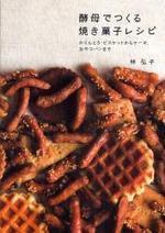 酵母でつくる燒き菓子レシピ かりんとう.ビスケットからケ―キ,おやつパンまで