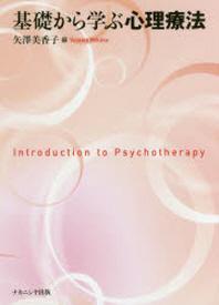 基礎から學ぶ心理療法