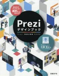 PREZIデザインブック あなたのプレゼンが劇的に變わる!