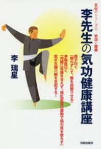 李先生の氣功健康講座