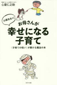 心屋先生のお母さんが幸せになる子育て (子育ての呪い)が解ける魔法の本