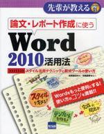 論文.レポ―ト作成に使うWORD2010活用法 スタイル活用テクニックと數式ツ―ルの使い方
