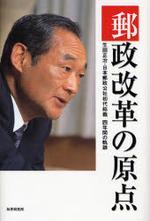 郵政改革の原点 生田正治.日本郵政公社初代總裁4年間の軌跡