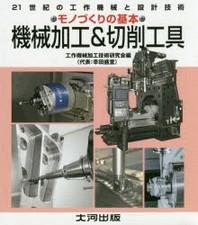 機械加工&切削工具 21世紀の工作機械と設計技術 機械加工の基本