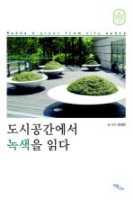 도시공간에서 녹색을 읽다