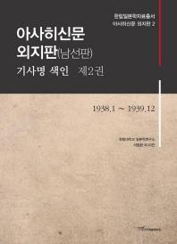아사히신문 외지판(남선판) 기사명 색인. 2: 1938.1-1939.12