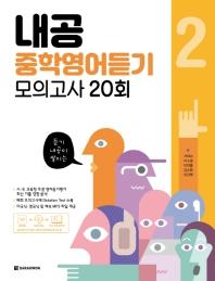 내공 중학영어듣기 모의고사 20회. 2