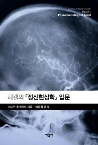 헤겔의 정신현상학 입문