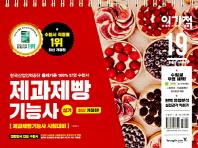 제과제빵기능사 실기(2019)