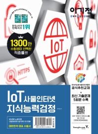 이기적 IoT 사물인터넷 지식능력검정