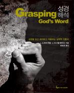 성경해석(GRASPING GOD S WORD)