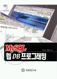 MY SQL 웹 DB 프로그래밍