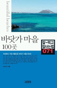 바닷가 마을 100곳