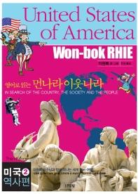 영어로 읽는 먼나라 이웃나라. 11: 미국 2 역사편