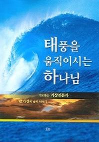 태풍을 움직이시는 하나님