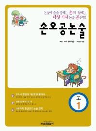 손오공 논술(고1)