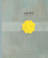 노란 우산(빅북)