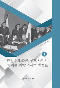 한일수교 50년, 상호 이해와 협력을 위한 역사적 재검토. 1