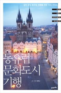 동유럽 문화도시 기행
