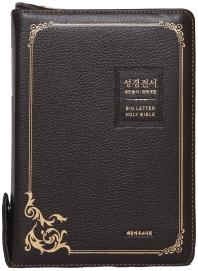 성경전서(다크브라운/대/천연우피/새찬송가/NKR73EBU/지퍼/색인/합본)