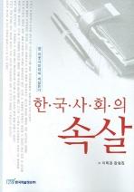 한국사회의 속살
