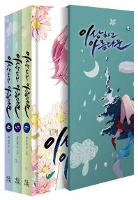이상하고 아름다운 한정판 박스 세트(4-6권)