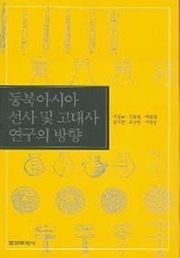 동북아시아 선사 및 고대사 연구의 방향