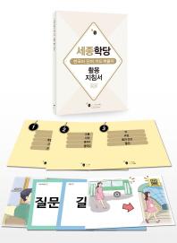 세종한국어 단어카드 초급 세트