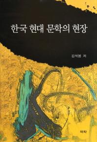 한국 현대 문학의 현장