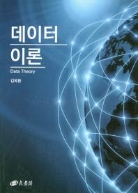 데이터 이론