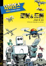 로봇&드론: 현실이 된 상상
