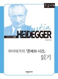 하이데거의 존재와 시간 읽기(큰글자책)