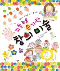 엄마랑 아이랑 신 나게 노는 꼬물꼬물 손가락 창의미술