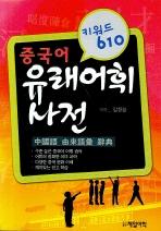 중국어 유래어휘 사전